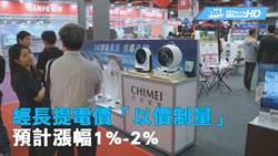 經長提電價「以價制量」 預計漲幅1%-2%
