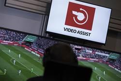 俄羅斯世足賽 確定使用影像輔助判決