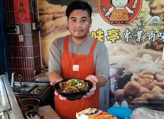 彰化北斗美食「呷味亭滷味」