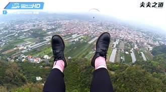 眺望台灣中心優美風景 放聲尖叫飛行傘體驗結局卻超感人