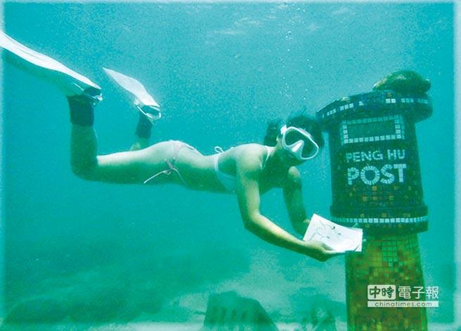 跨海澎湖體驗海底郵筒,享受最夯、最感性的澎湖新祕境海洋生態之旅。(陳可文翻攝)