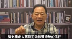 公然挑戰司法 錕P怒:立即廢陳前總統保外就醫