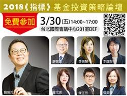 基金投資策略論壇 30日台北登場