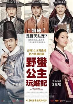 李昇基新作《野蠻公主玩婚記》 美男駙馬一字排開