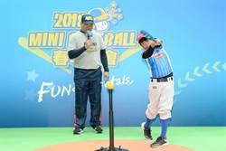 Mini Baseball「五力」全開 前職棒明星棒球教室對決