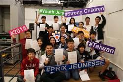 公視與德國合作 台灣青少年觀點傳國際