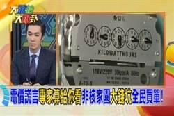 《大政治大爆卦》電價謊言 專家算給你看 非核家園大錢坑全民買單!