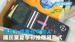馬英九成最佳代言人! 國民黨夏季衫推限定隱藏款