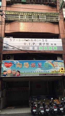 黃子哲掛57-1=56布條給王浩宇 諷政治生命到此!