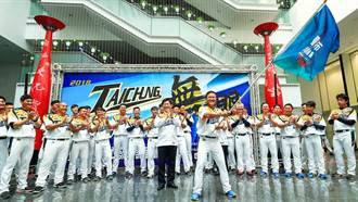 中市台灣人壽成棒隊正式成軍 披花博球衣出征