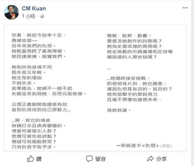 管中閔臉書貼出諾貝爾桂冠詩人辛絲波卡詩作。(圖/翻攝自管中閔臉書)