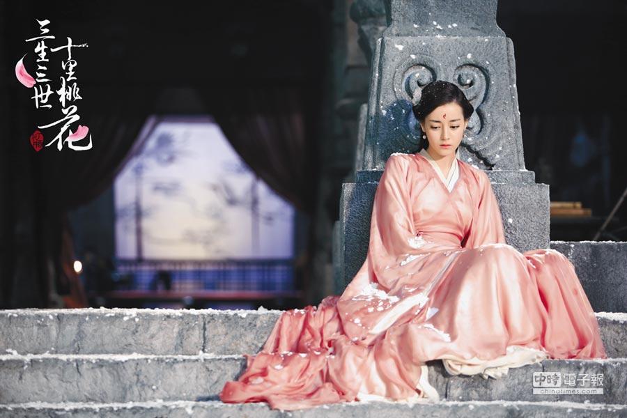 迪麗熱巴飾演的「白鳳九」在《三生三世十里桃花》裡勇敢追愛。