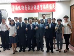 南檢數位採證中心揭牌成立