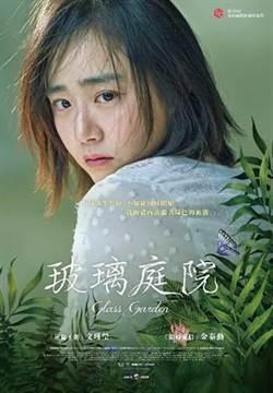 文瑾瑩、金泰勳詮釋殘疾 《玻璃庭院》取景一度遭拒