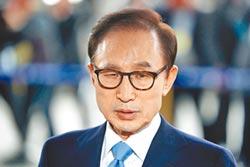 南韓檢方 提請拘捕李明博