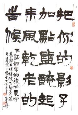 第十屆台積電 青年書法暨篆刻大賞-篆隸楷組優選獎作品