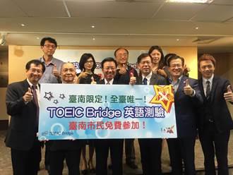全亞洲首例!TOEIC Bridg贊助 台南市民免費測驗