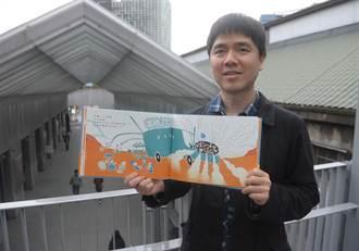 劉旭恭追車票 2度入選波隆那插畫展