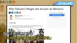 慘!台低薪凍漲20年登外媒 月薪只多墨西哥1396元