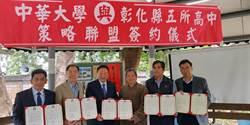 中華大學與5所縣立高中簽訂策略聯盟