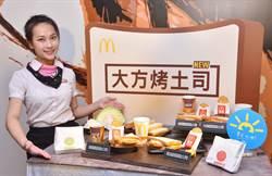 麥當勞早餐  搶攻烤土司市場