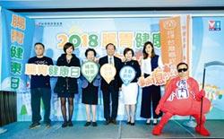 台灣癌症基金會 宣導大腸癌防治