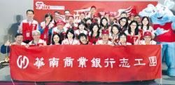 華南銀行愛傳承關懷演唱會