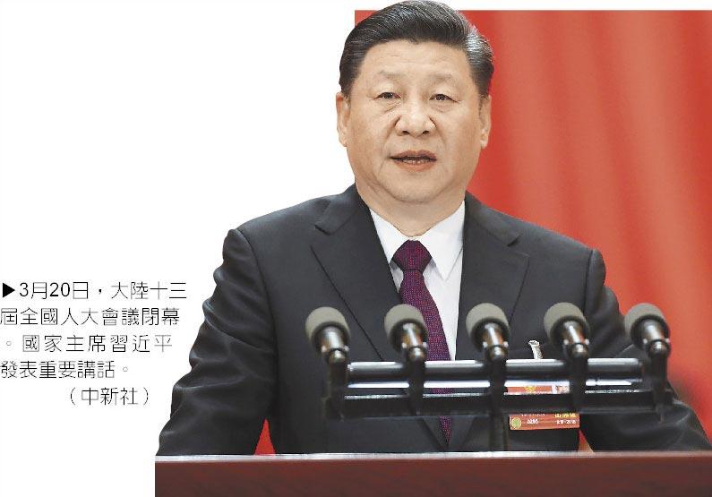 3月20日,大陸十三屆全國人大會議閉幕。國家主席習近平發表重要講話。(中新社)