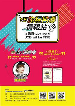 歡慶5週年生日 YS青年職涯活動24日熱鬧登場