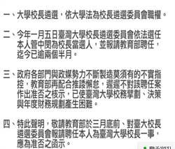 管中閔發聲明:教育部三月底前說清楚要不要聘任