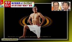 67歲日星 為20歲混血女模藤田練肌肉