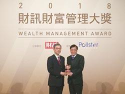凱基證 榮獲財富管理三大獎