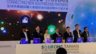貿協全球採購大會今年分北南兩場 商機估增1到2成