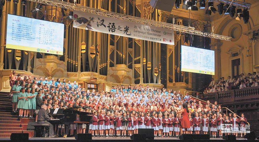 澳洲中小學生參加「漢語之光」才藝匯演,400多名學生在舞台上大合唱。(新華社資料照片)