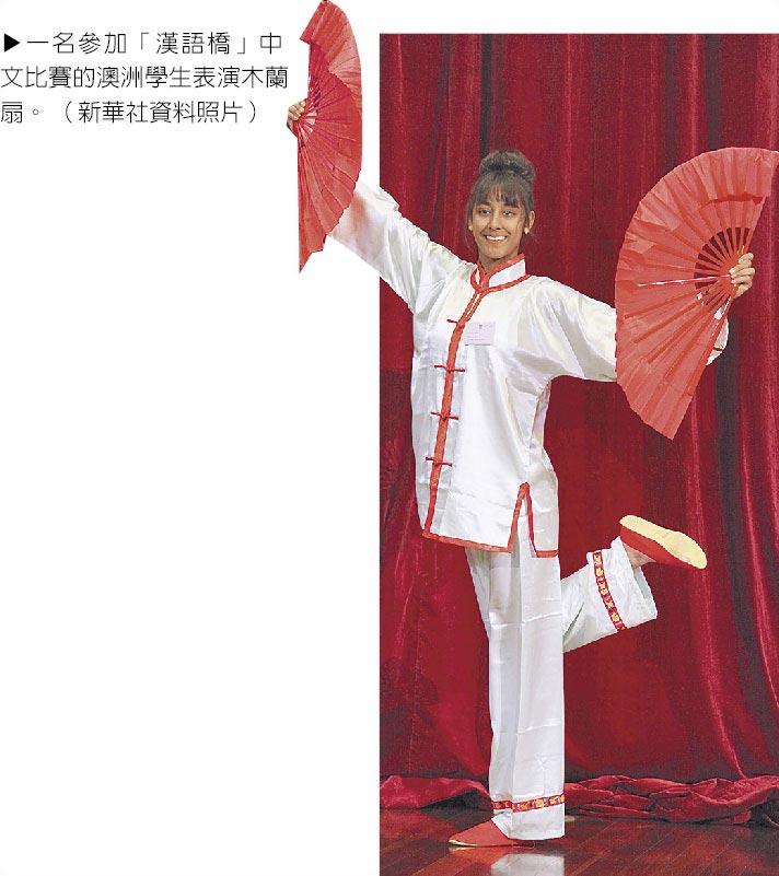 一名參加「漢語橋」中文比賽的澳洲學生表演木蘭扇。(新華社資料照片)