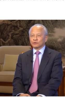 陸駐美大使: 中國不畏貿易戰 一定報復 看誰堅持的久