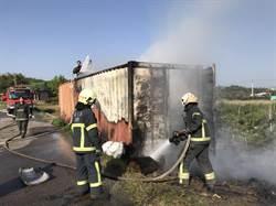 後龍貨櫃屋火警 現場無人員傷亡