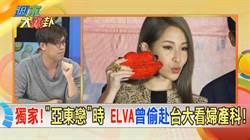 《週末大報卦》BAR獨家! 「亞東戀」時Elva曾偷赴台大看婦產科!