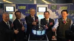 強化智慧物流  中華郵政「i郵箱」前進47個臺鐵車站