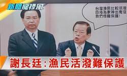 旺報社評》民進黨出賣台灣 漁民自求多福