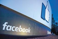 刪臉書防盜個資 專家認分手不易