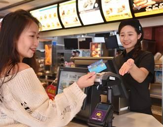 買漢堡不用「錢」 ?麥當勞全面啟用信用卡小額支付