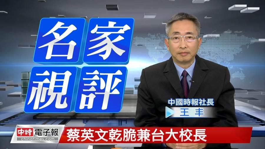 名家視評》王丰:蔡英文乾脆兼台大校長