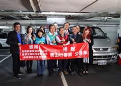 「衡山行善團」獲贈8人座客商兩用廂型車