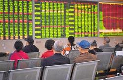 貿易戰恐重傷出口 A股驚跌逾3%