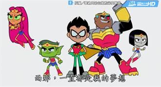 不讓超人、蝙蝠俠專美於前 《電影少年悍將GO!》躍上大銀幕
