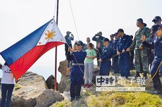 菲駐軍雅米島 藍委促護漁權