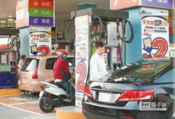 明起汽柴油大漲0.6元 加滿50公升多付30元