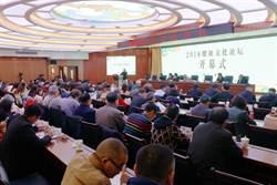 華夏之母故里 嫘祖文化論壇於鹽亭展開