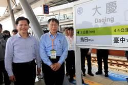 柯文哲訪大慶車站「兩鐵連通」工程 讚工程速度很快